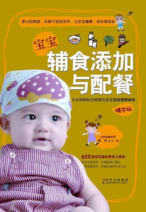 宝宝辅食添加与配餐