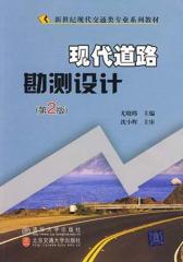 现代道路勘测设计(第2版)(仅适用PC阅读)