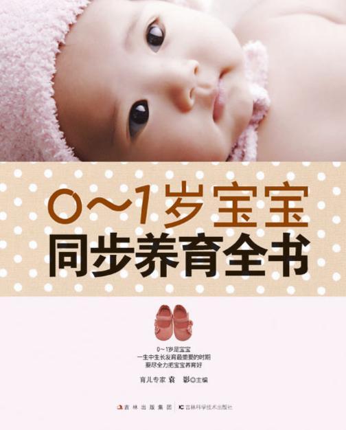 0~1岁宝宝同步养育全书(仅适用PC阅读)