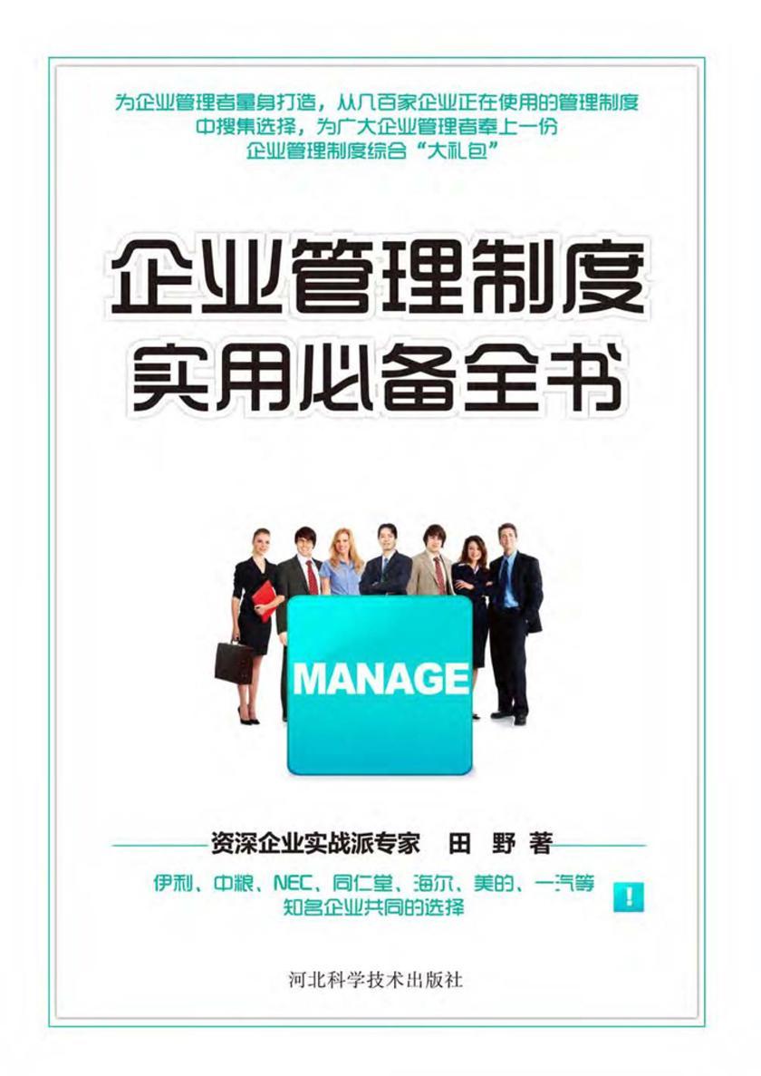 企业管理制度实用必备全书