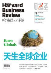 天生全球企业(《哈佛商业评论》2016年第8期)(电子杂志)