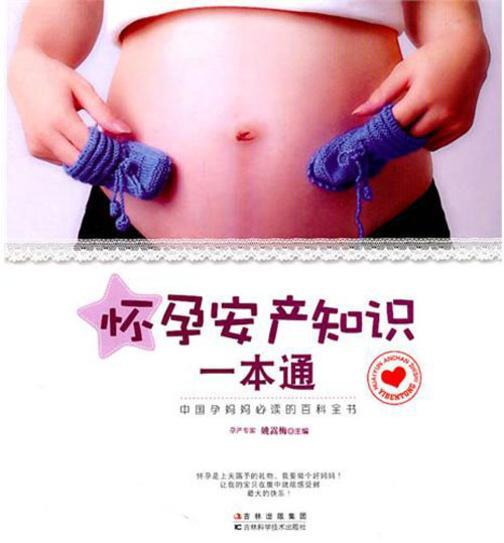 怀孕安产知识一本通