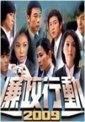 廉政行动2009 国语(影视)
