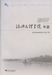 绍兴文理学院年鉴(2007)