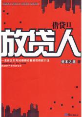 借贷2-放贷人(试读本)