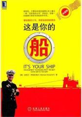这是你的船(珍藏版)(试读本)