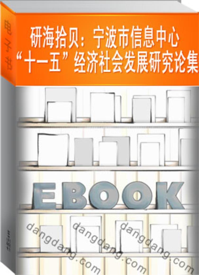 """研海拾贝:宁波市信息中心""""十一五""""经济社会发展研究论集"""