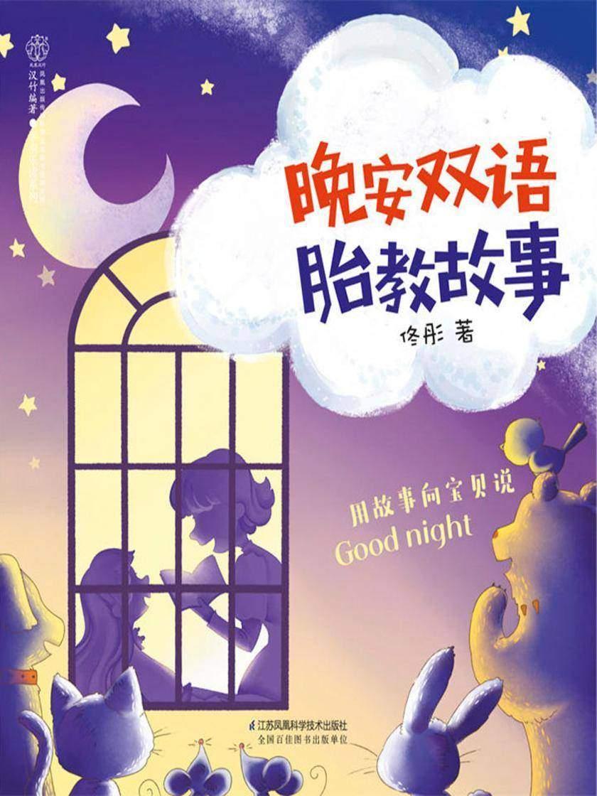 晚安双语胎教故事