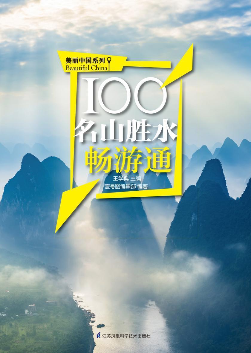 100名山胜水畅游通