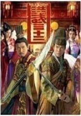 洪武三十二(影视)