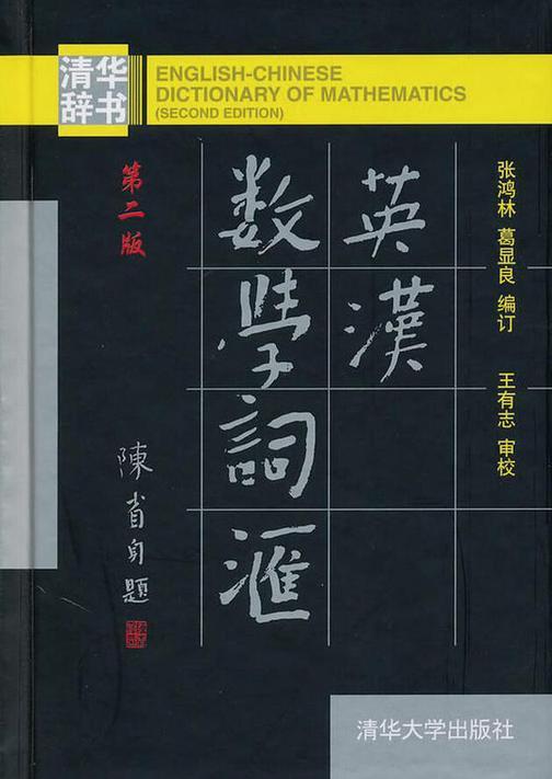 英汉数学词汇(第二版)
