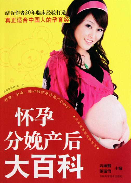 怀孕分娩产后大百科
