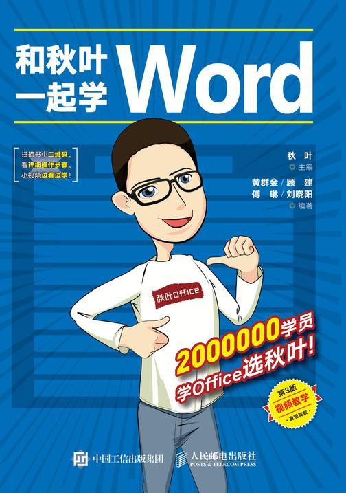 和秋叶一起学Word(第3版)
