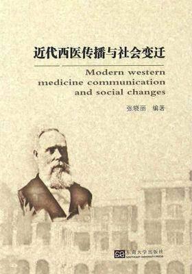 近代西医传播与社会变迁