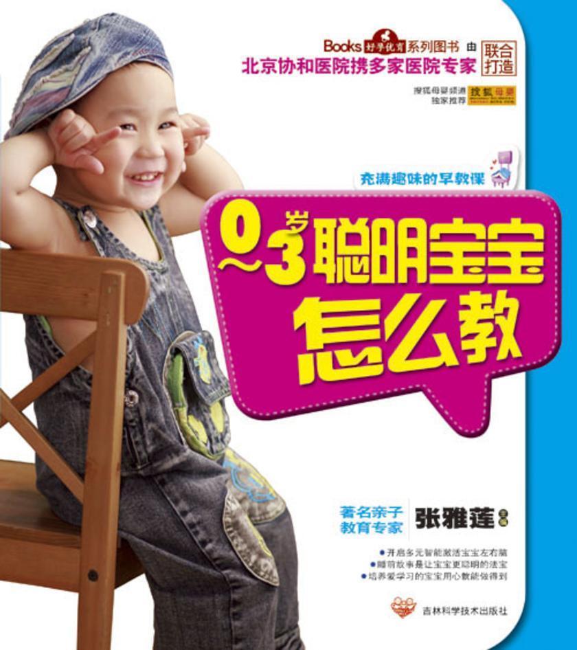 0~3岁聪明宝宝怎么教(仅适用PC阅读)