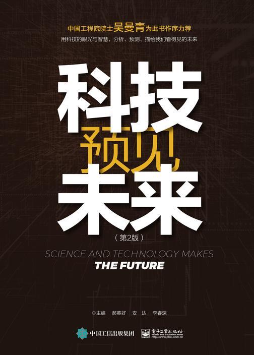 《科技预见未来 》(第2版)