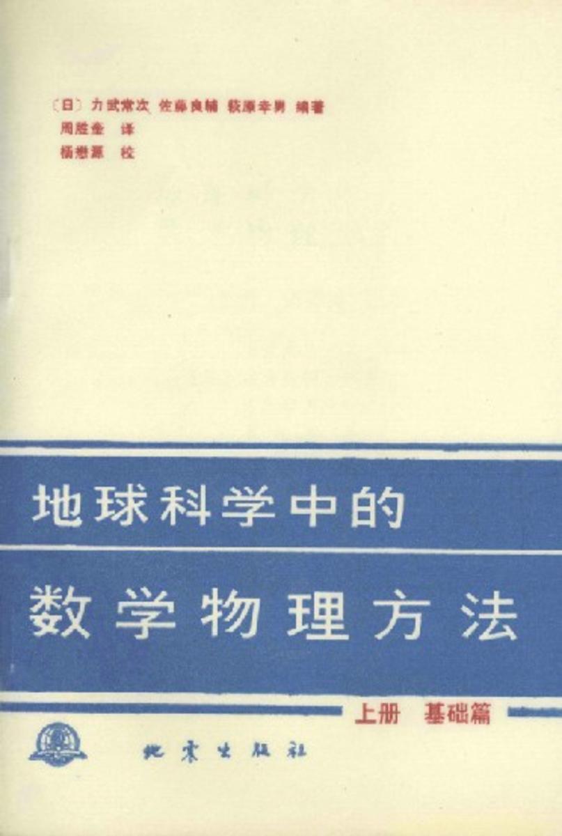 地球科学中的数学物理方法(上册·基础篇)
