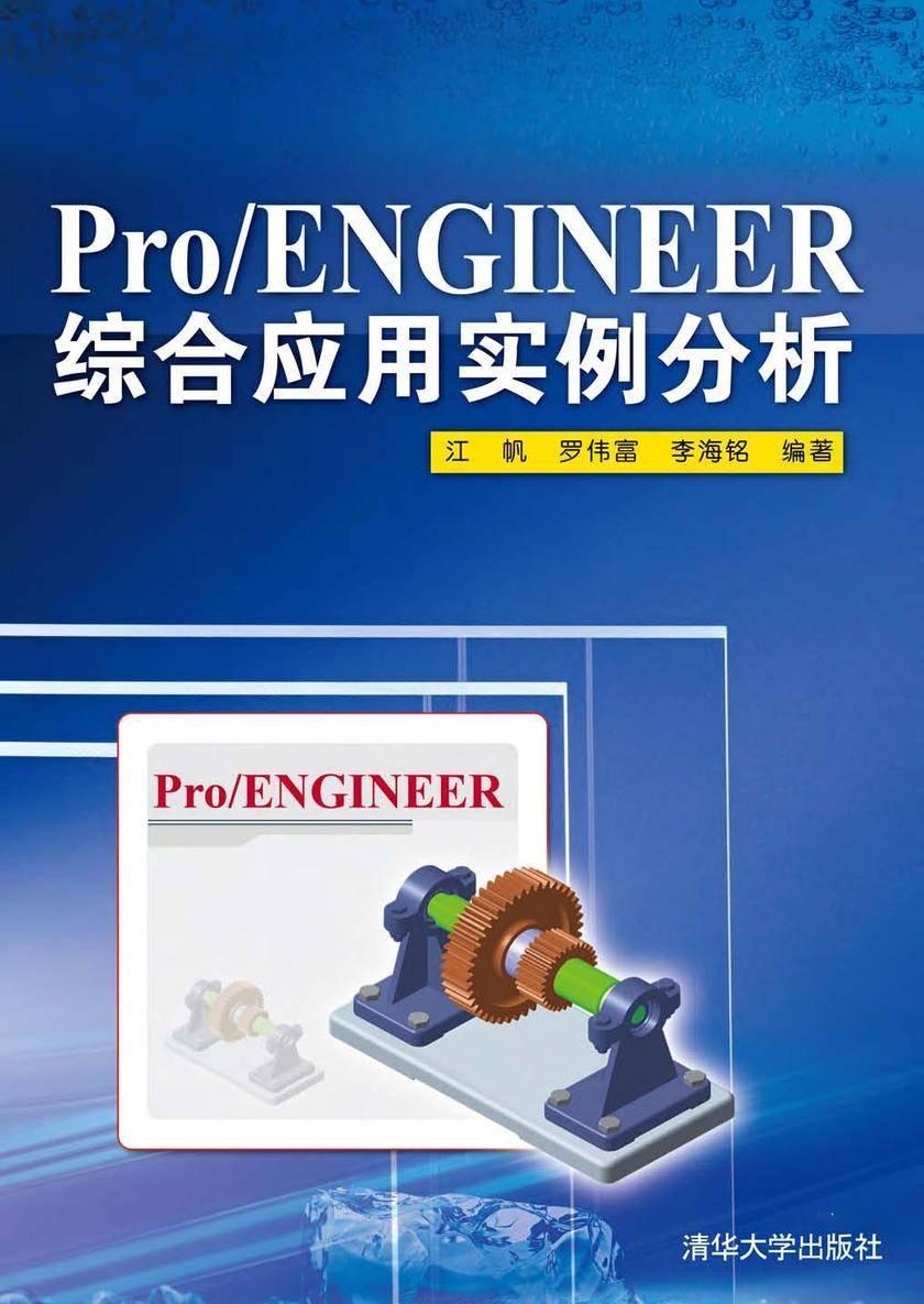 Pro/ENGINEER 综合应用实例分析(仅适用PC阅读)