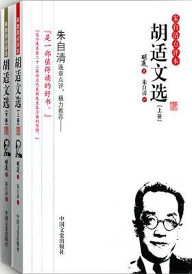 胡适文选:朱自清点评本:全2册
