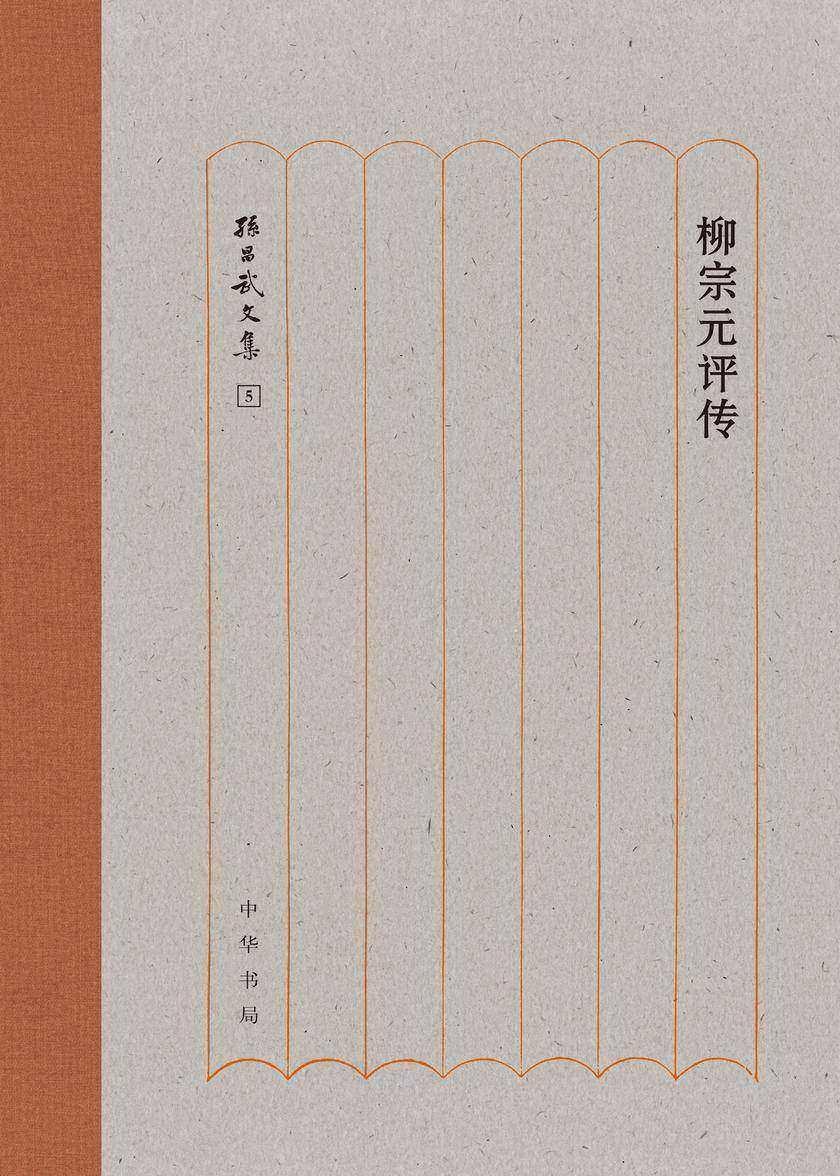 柳宗元评传(精)--孙昌武文集