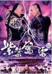 紫禁惊雷粤语(影视)
