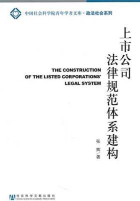 上市公司法律规范体系建构(仅适用PC阅读)