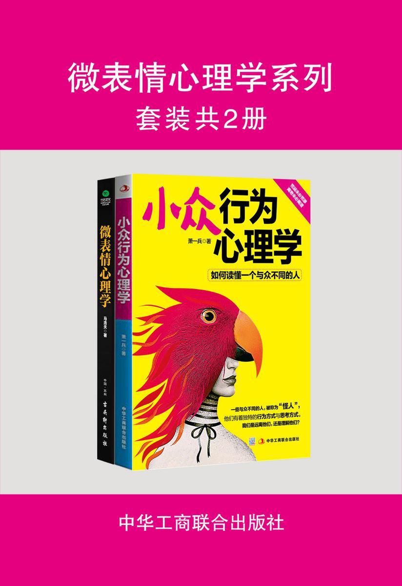 微表情心理学系列(套装共2册)