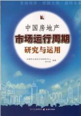 中国房地产市场运行周期研究与运用