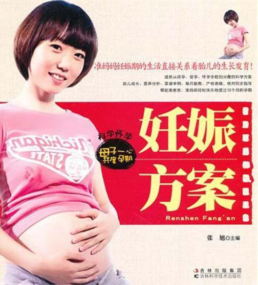 妊娠方案(仅适用PC阅读)
