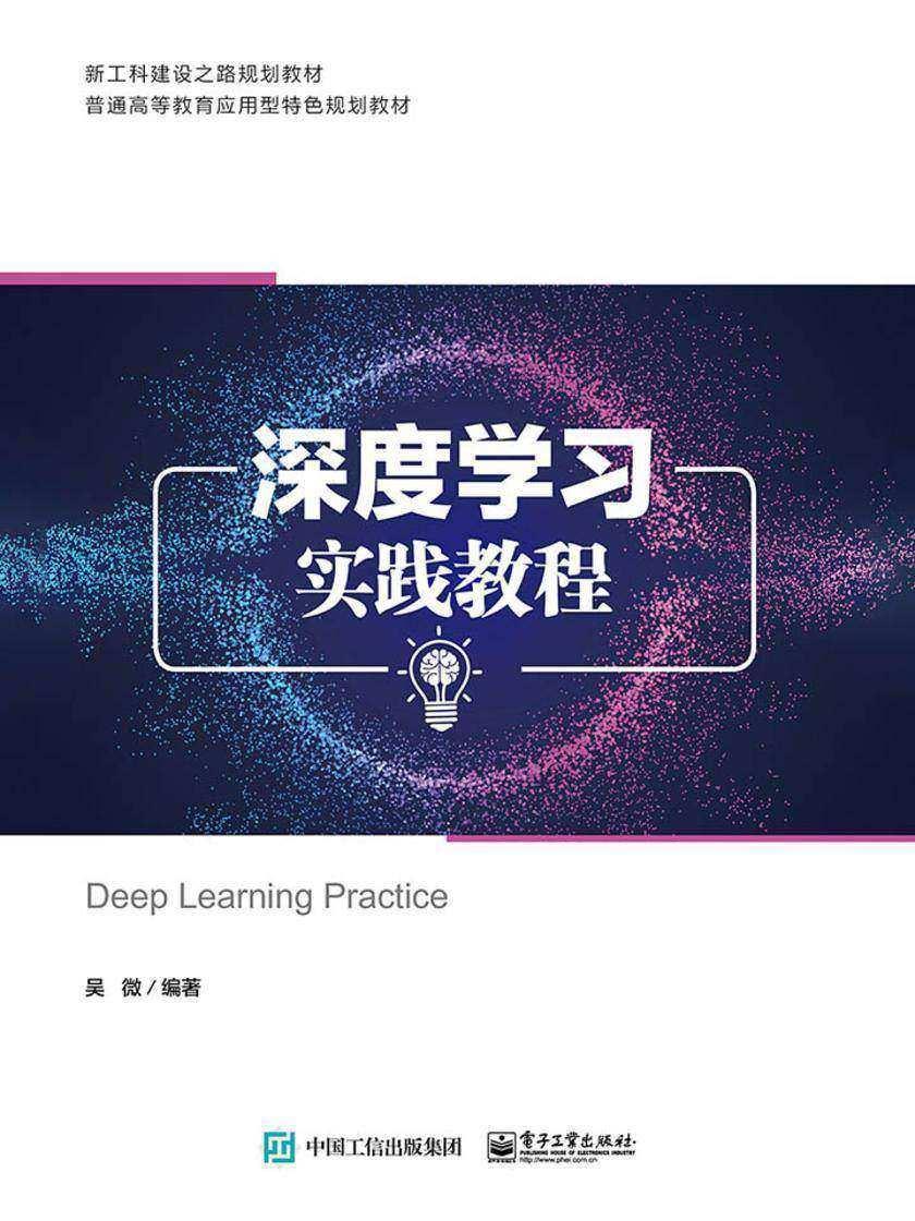 深度学习实践教程