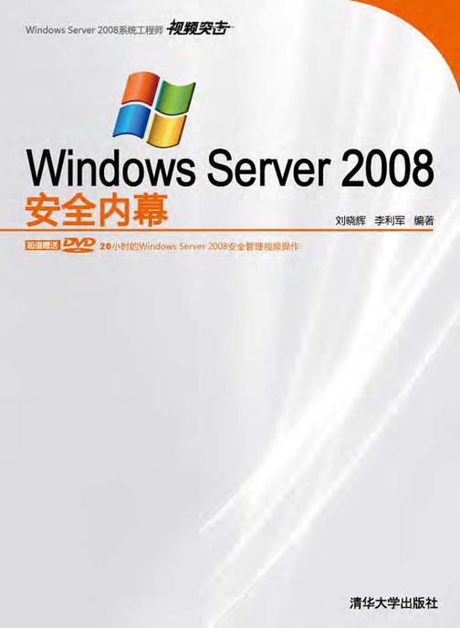Windows Server 2008安全内幕