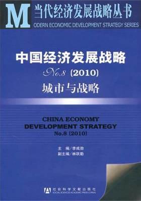 中国经济发展战略No.8(2010):城市与战略(仅适用PC阅读)