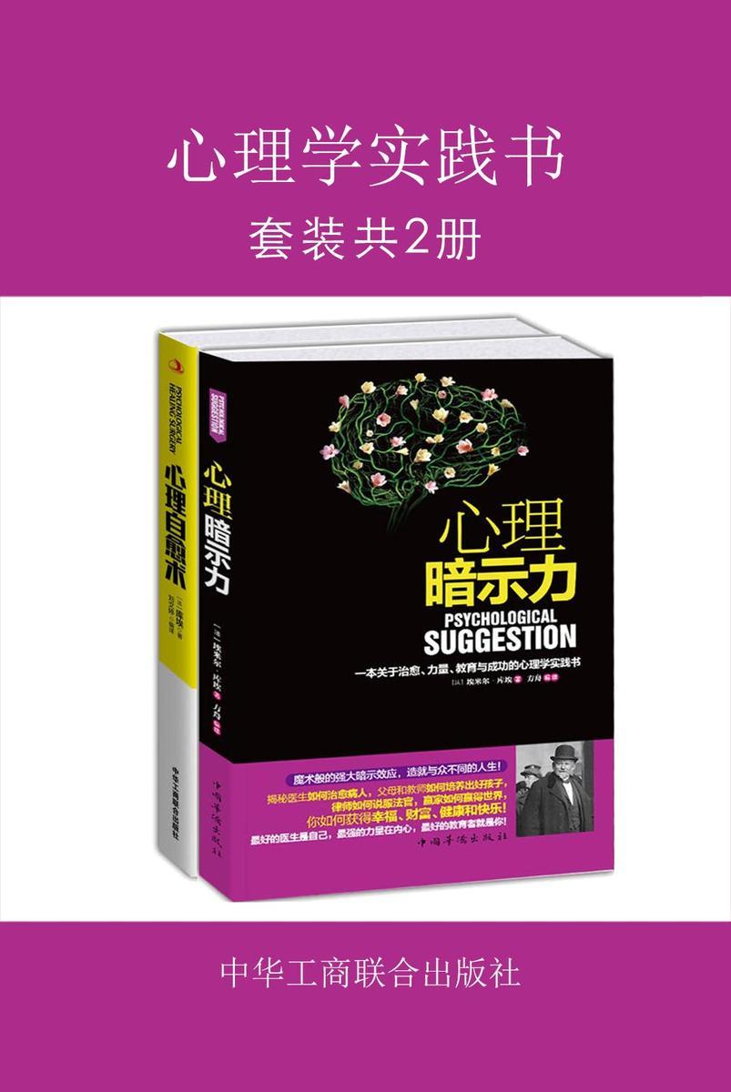 心理学实践书(套装共2册)