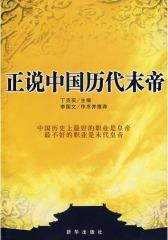 正说中国历代末帝(试读本)