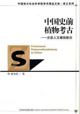 中国史前植物考古:史前人文植物散论(仅适用PC阅读)
