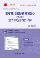 黎孝先《国际贸易实务》(第2版)章节专项练习及详解