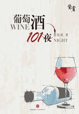 葡萄酒101夜
