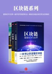 区块链系列:重塑经济与世界+数字货币到信用社会+解码区块链全球应用与投资案例