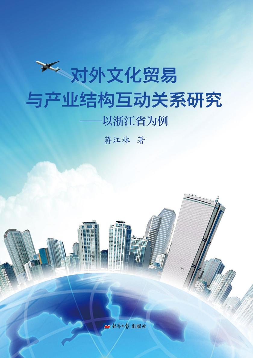 对外文化贸易与产业结构互动关系研究——以浙江省为例