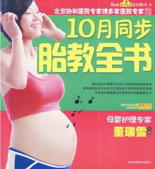 10月同步胎教全书(仅适用PC阅读)