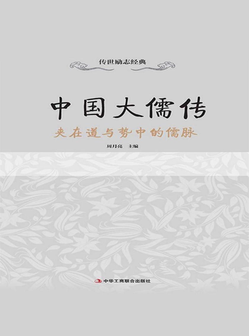 中国大儒传