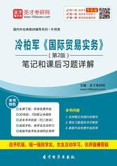 冷柏军《国际贸易实务》(第2版)笔记和课后习题详解