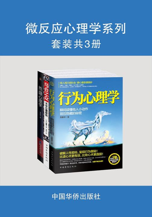 微反应心理学系列(套装共3册)