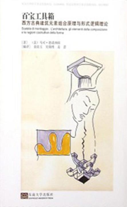 百宝工具箱 西方古典元素组合原理与形式逻辑理论