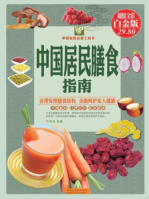 中国居民膳食指南:彩图白金版