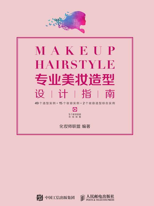 专业美妆造型设计指南