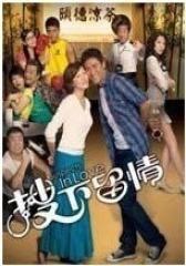搜下留情 粤语(影视)