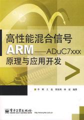 高性能混合信号ARM――ADuC7xxx原理与应用开发(试读本)