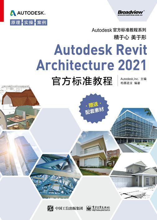 Autodesk Revit Architecture 2021 官方标准教程