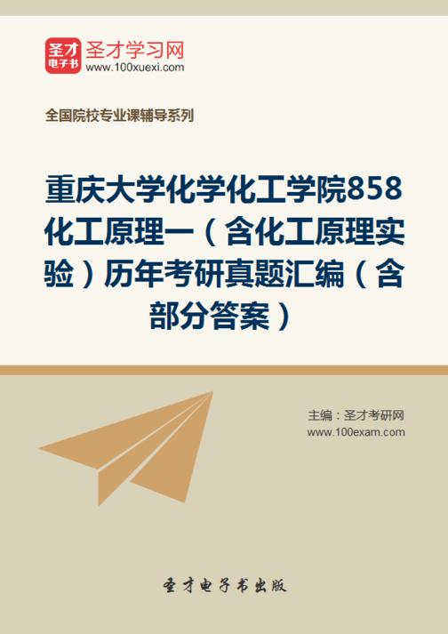 重庆大学化学化工学院858化工原理一(含化工原理实验)历年考研真题汇编(含部分答案)
